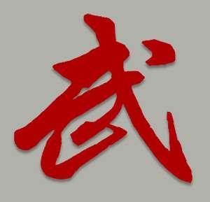 Simbolo wushu